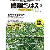 農業ビジネス ベジ(veggie) vol.29 (売れる野菜 儲かる農業 IoTにも強くなる)