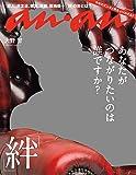 an・an (アン・アン) 2011年 11/30号 [雑誌]