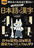 眠れなくなるほど面白い 図解 大人のための日本語と漢字: 日々の疑問と謎を解消 語彙力もコミュ力もUP?