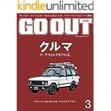 GO OUT (ゴーアウト) 2021年 3月号 [雑誌]
