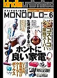 MONOQLO (モノクロ) 2016年 06月号 [雑誌]