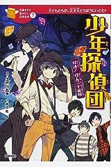 少年探偵団 (10歳までに読みたい日本名作) 単行本