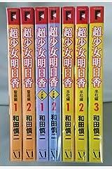 超少女明日香シリーズ 全7巻完結 [マーケットプレイスセット] コミック