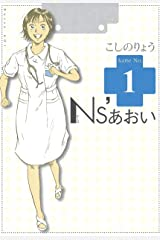 Ns'あおい(1) (モーニングコミックス) Kindle版