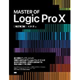 MASTER OF Logic Pro X[改訂第2版]