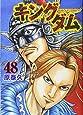 キングダム 48 (ヤングジャンプコミックス)