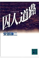 囚人道路 (講談社文庫) Kindle版