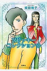 ツビッキーコレクション : 2 (ジュールコミックス) Kindle版