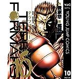 テラフォーマーズ 10 (ヤングジャンプコミックスDIGITAL)