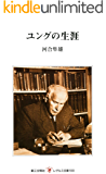 ユングの生涯 (レグルス文庫)