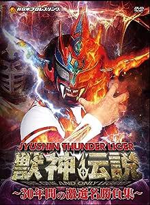 獣神サンダー・ライガー引退記念DVD Vol.1 獣神伝説~30年間の激選名勝負集~DVD-BOX 【初回生産限定】