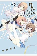 スロウスタート 2巻 (まんがタイムKRコミックス) Kindle版