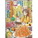 ごはん日和 Vol.8 ひとりで洋食 [雑誌] (ぶんか社コミックス)