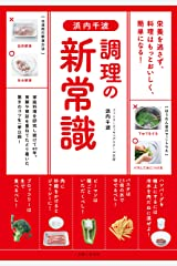 浜内千波 調理の新常識 Kindle版