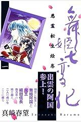 舞姫七変化 悪霊転生絵巻 (1) (祥伝社コミック文庫) Kindle版