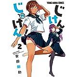 じけんじゃけん! 2 (ヤングアニマルコミックス)