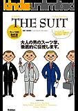 メンズファッションの教科書シリーズ vol.1 THE SUIT