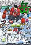 岳 (11) (ビッグコミックス)