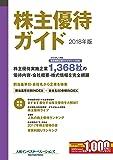 株主優待ガイド2018年版