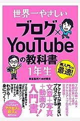 世界一やさしい ブログ×YouTubeの教科書1年生 単行本
