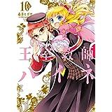 王室教師ハイネ(10) (Gファンタジーコミックス)
