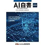 AI白書 2020