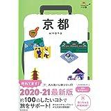 ハレ旅 京都 (2020-2021)