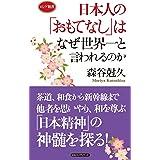 日本人の「おもてなし」はなぜ世界一と言われるのか (ロング新書)