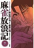 麻雀放浪記 (7) (アクションコミックス)