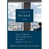 神戸未来景 200の写真が語るあしたの神戸