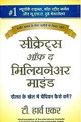 Secrets of the Millionaire Mind (Hindi) Kindle Edition