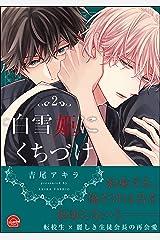 【無料試し読み版】白雪姫にくちづけ 2 (GUSH COMICS) Kindle版