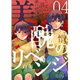美醜のリベンジ 4 (恋するソワレ+,恋するソワレ)