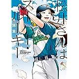 松井さんはスーパー・ルーキー(1) (イブニングコミックス)