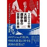 """2020年大統領選挙後の世界と日本 """"トランプ or バイデン"""" アメリカの選択"""
