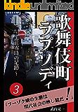 歌舞伎町ラプソディ③: ~午前零時の足跡~