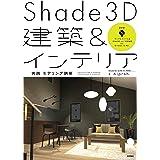 Shade3D建築&インテリア 実践モデリング講座