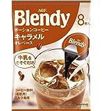 AGF ブレンディ ポーションコーヒー キャラメルオレベース 8個 ×12袋