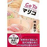 Go To マリコ