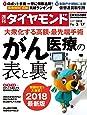 週刊ダイヤモンド 2018年 3/17 号 [雑誌] (がん医療の表と裏)