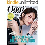 Oggi (オッジ) 2021年 9月号 [雑誌]