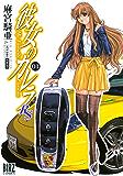 彼女のカレラRS (1) (バーズコミックス)