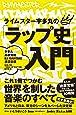 ライムスター宇多丸の「ラップ史」入門
