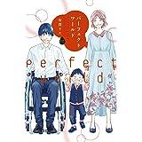 パーフェクトワールド(12) (Kissコミックス)