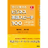 すぐに使える ビジネス英語スピーチ100 ——上達の秘訣30+モデル文100(CD2枚付) (CD BOOK)