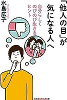 「他人の目」が気になる人へ 自分らしくのびのび生きるヒント (光文社知恵の森文庫)