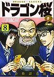 ドラゴン桜2(8) (モーニング KC)