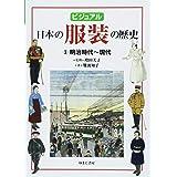 ビジュアル 日本の服装の歴史3明治時代~現代