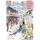 猫まみれの日々 猫小説アンソロジー (集英社オレンジ文庫)