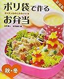 ポリ袋で作るお弁当 秋・冬 (カンタンなのにかわいい★)